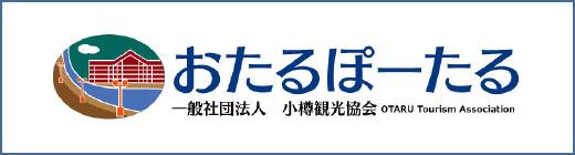 おたるぽーたる - 一般社団法人 小樽観光協会 OTARU Tourism Association