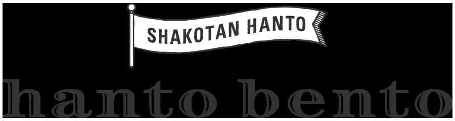 SHAKOTAN HANTO - hanto bento