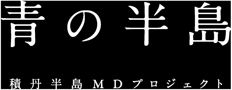 青の半島 - 積丹半島MDプロジェクト