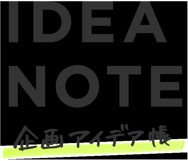 IDEA NOTE - 企画アイデア帳